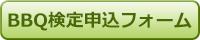 banner_kentei