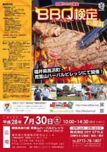BBQ検定ポスター・28年青葉山