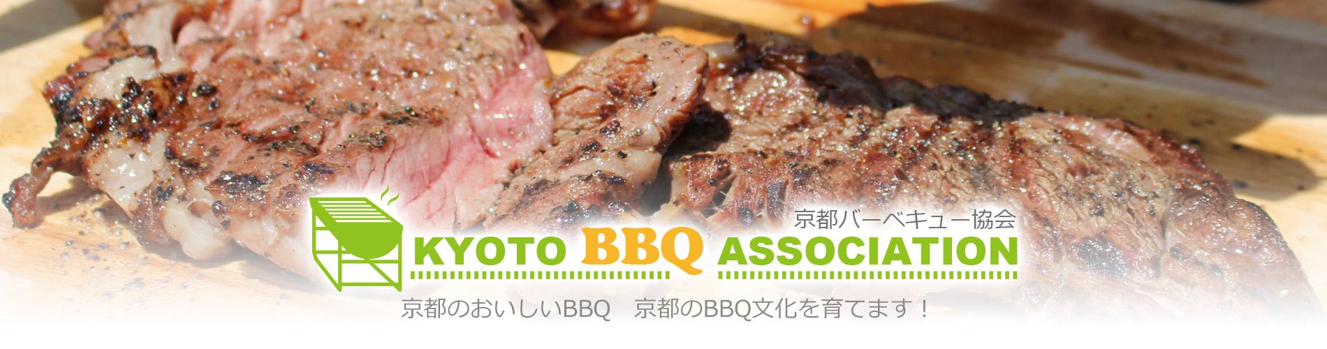 京都BBQ協会