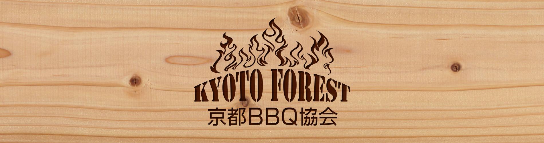 京都BBQオリジナルBBQグッズ