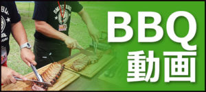 BBQ動画