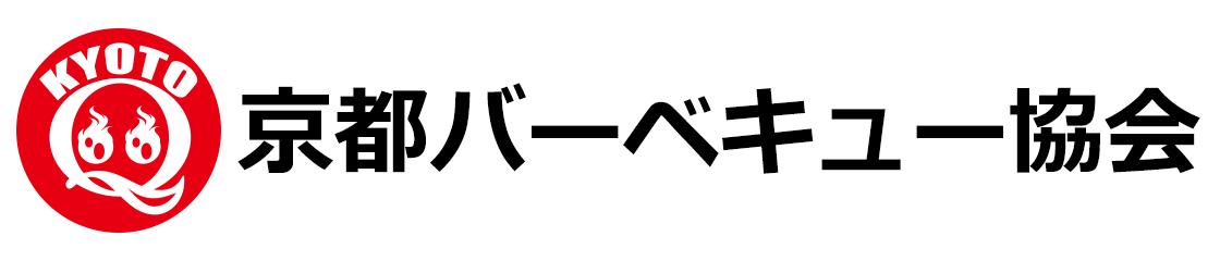 京都バーベキュー協会