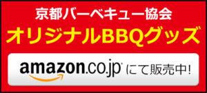 京都BBQ協会オリジナルBBQグッズ